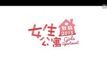 nowTV觀星台微劇『女生公寓/Girls Apartment〔2013年〕』CH09