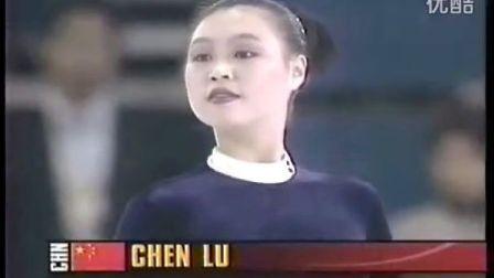 Chen Lu 陳露 (CHN) - 1995 World SP