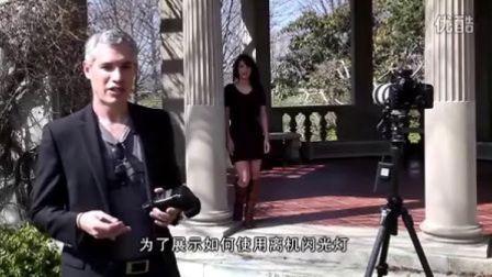 如何使用离机闪光灯-青岛老城摄影培训