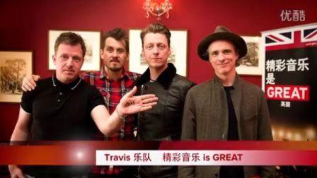 Travis英国大使官邸对话歌迷,首唱新歌《Where We Stand》