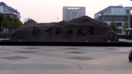 扬州职业大学管理学院微电影《情,在大学》
