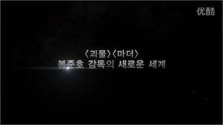 奉俊昊指挥多国《雪国列车》韩国版特辑