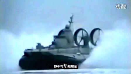 中国野牛气垫船展示[电音版]