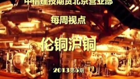 中信建投期货(沪铜)每周视点2013年第5期.