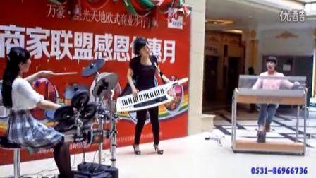天音之女 一万个舍不的 背挎琴 12面电子鼓 双排键电子琴