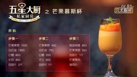 芒果慕斯杯-五星大厨私家厨房椿酒店站