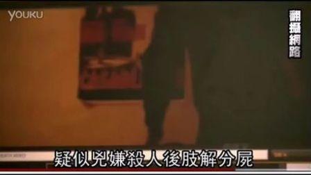 加拿大中国留学生林俊被杀分尸事件视频 2