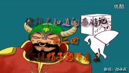 你所不知道的西游记之2《戴绿帽子的牛魔王》【将爱影视网】