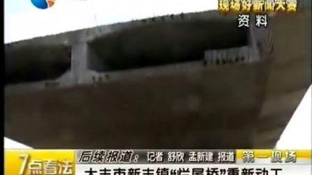 """盐城电视台《7点看法》:大丰市新丰镇""""烂尾桥""""重新动工"""