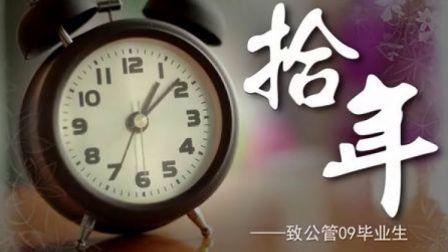 华南农业大学公共管理学院09毕业生微电影《拾年》