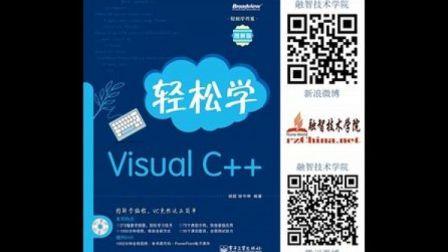 轻松学Visual C Plus Plus  视频10:文件操作
