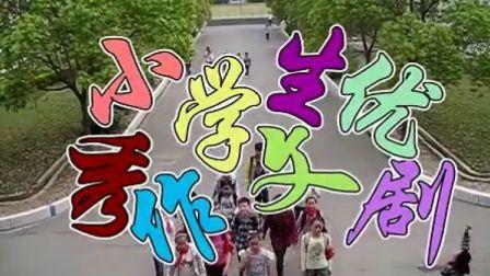 小学生优秀作文剧第一集天光云影915098933