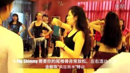 金敏珠臀部西米(Hip-shimmy)动作2大要点与练习方法