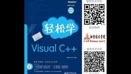 轻松学VisualC Plus Plus   视频14:数据库编程
