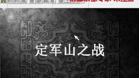 三国志曹操传第三十五战:定军山之战[粤语解说]
