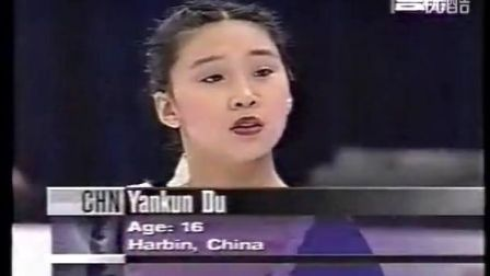 Du Yankun (CHN) - 1998 World SP
