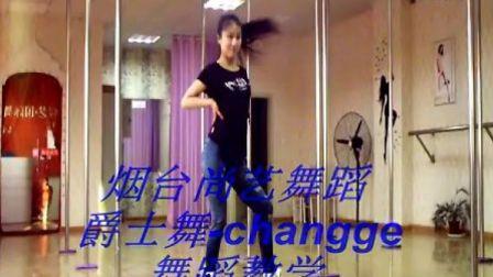 烟台爵士舞培训,金泫雅 - Change舞蹈教学