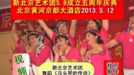 新北京艺术团 舞蹈《马头琴的传说》