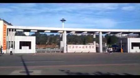 辽源职业技术学院