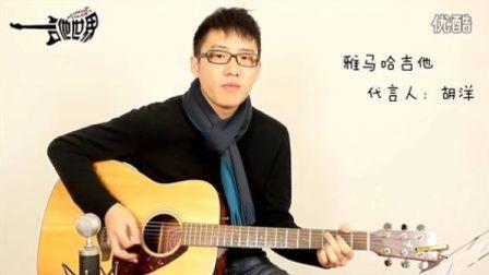 胡洋吉他弹唱 陶喆《找自己》