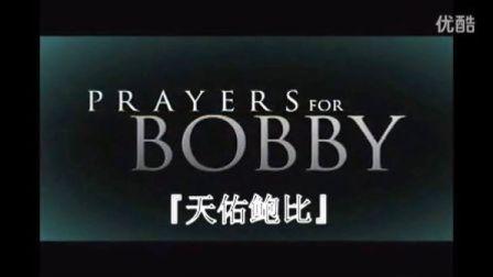 Prayers for Bobby-『天佑鲍比』预告片-改制中文字幕