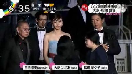 稻草之盾 戛納发布会 松嶋菜菜子與大澤隆夫走红毯
