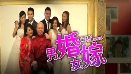 大馬劇集『男婚女嫁/In Laws〔2013年〕』CH05(國語對白)