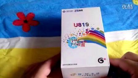 移动叔叔首发 猫咪玩手机 中兴U819 开箱简评