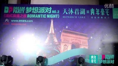 梦想派对——法式浪漫夜