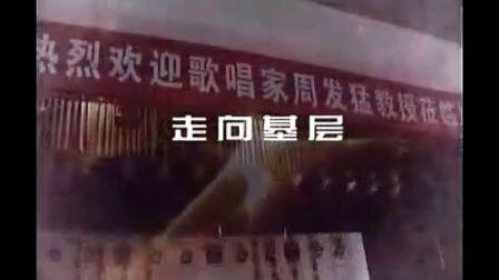 中国声乐走基层