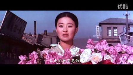 朝鲜电影《卖花姑娘》主题曲(重编超清版)