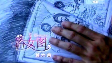 星洲劇集『浴女圖〔2013年〕』CH06(國語對白)