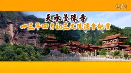 天水曼殊寺农历二零一三年四月初三、初四 文殊法会纪实