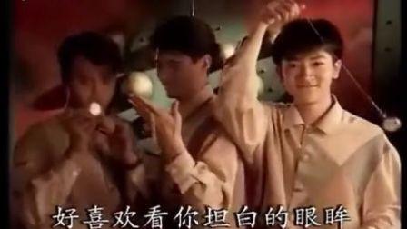 小虎队 — 新年快乐