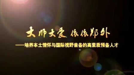 2013年郑州外国语学校简介