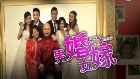 大馬劇集『男婚女嫁/In Laws〔2013年〕』CH08(國語對白)
