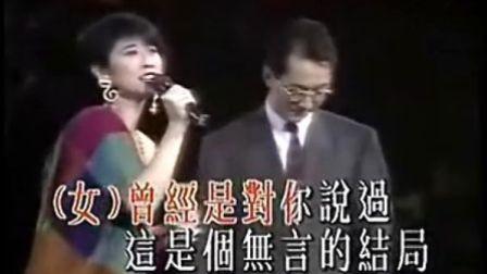 叶倩文vs李茂山-无言的结局KTV