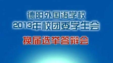 德外校团委学生会学生干部换届选举答辩会