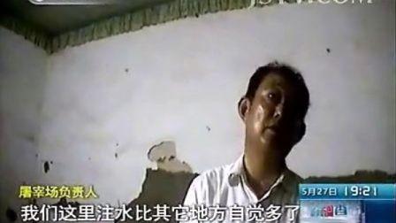江苏城市频道《零距离》:别让猪肉检疫形同虚设