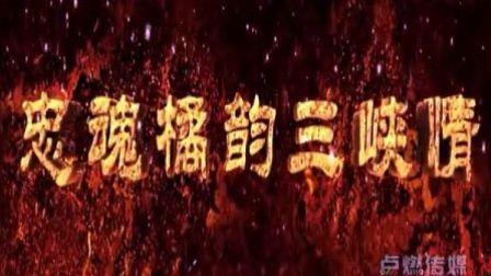 [点燃传媒]2013重庆忠县柑橘文化旅游节