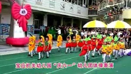 """宝应机关幼儿园""""庆六一""""幼儿团体操:小五班《蔬菜进行曲》"""