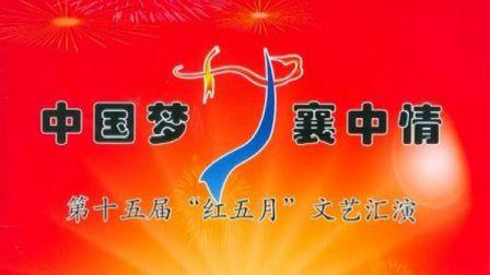 襄安中学2013年红五月下部