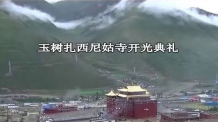 青海省玉树州当卡寺下属扎西尼姑寺大经堂开光庆典法会