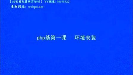 站长圈阿Q讲PHP基础第一课 环境安装_webpx.net