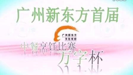 """广州新东方烹饪学校 首届""""万字杯""""中餐烹饪比赛"""