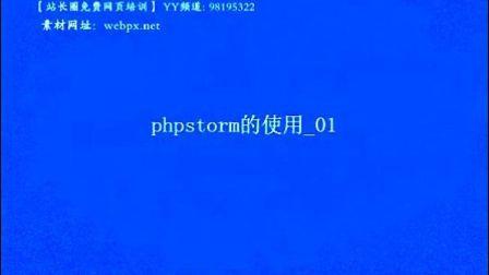 站长圈阿Q讲PHP基础第五课 phpstorm的使用_01_webpx.net
