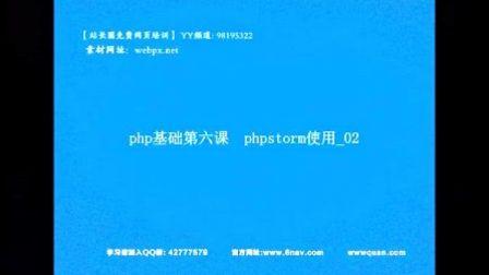 站长圈阿Q讲PHP基础第六课 phpstorm的使用_02_webpx.net