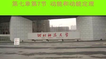 吴桥王江南 2010012225高一物理动能和动能定理