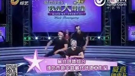 最终团体2013我是大明星入围总冠军齐舞