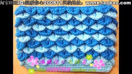温暖你心毛线店 第140集 鱼鳞包包的钩针方法 坐垫的钩法 手工编织时尚钩包教程